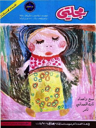 مجلـــــــــــــتي - وزارة الثقافة والأعلام بغداد 72312