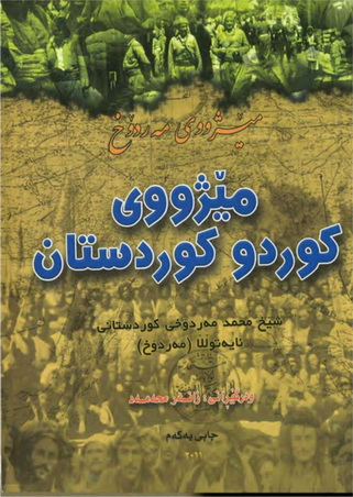 مێژووی كوردو كوردستان - محمد مهردۆخی كوردستانی  72413