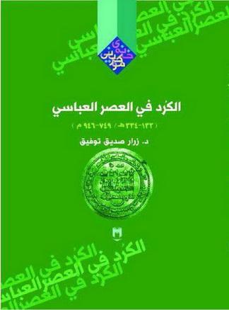 الكرد في العصر العباسي تأليف د. زرار صديق توفيق  72414