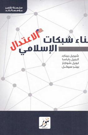 بناء شبكات الاعتدال الاسلامي - شيريل بينارد والاخرون  72511