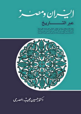 إيران ومصر عبر التاريخ تأليف دكتور حسين مجيب المصري  72513