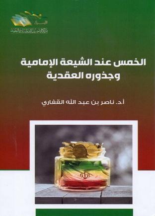 الخمس عند الشيعة الامامية و جذوره العقدية - أ.د. ناصر بن عبدالله القفاري  72911