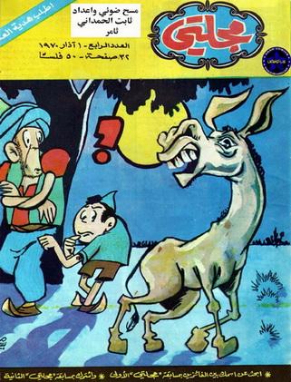 مجلـــــــــــــتي - وزارة الثقافة والأعلام بغداد 72913