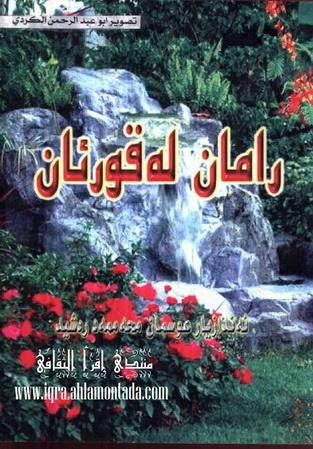 ڕامان له قورئان - ئهندازیار عثمان محمد رشید 73010