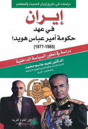 إيران في عهد حكومة أمير عباس هويدا 1965 - 1977 تأليف الدكتور نعيم جاسم محمد  73014