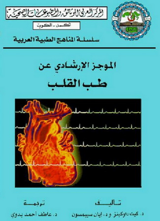 الموجز الارشادي غن طب القلب - د. كيث داوكينز و د. ايان سيبمسون  73110