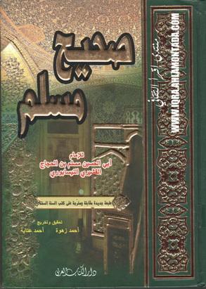 صحيح مسلم - للإمام أبي الحسم مسلم بن حجاج القشيري النيسابوري 73410