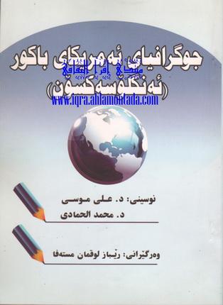 جوگرافیای ئهمریكای باكور - د. علی موسی 73411