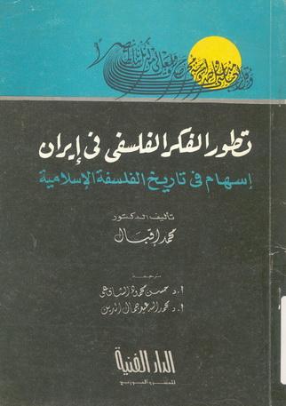 تطور الفكر الفلسفي في ایران  تأليف الدكتور محمد إقبال  73414