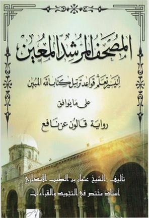 المصحف المرشد المعين - الشيخ عثمان بن الطيب الانداري  73512