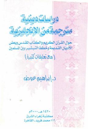 دراسات دينية مترجمة من الانجليزية - د. إبراهيم عوض 73610
