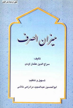 میزان الصرف - سراج الدین عثمان اودی 73813