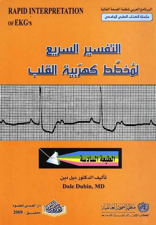 التفسیر السریع لمخطط كهربية القلب - د. ديل دبن  73911