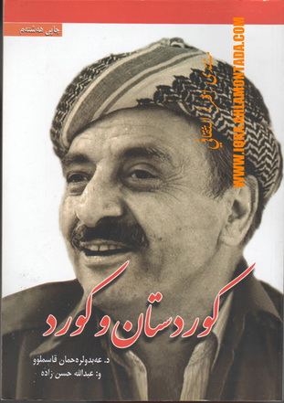 كوردستان و كورد - د. عبدالرحمن قاسملوو 74110