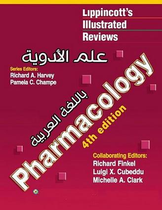 علم الأدوية  - د. حكم الزعيم  74112