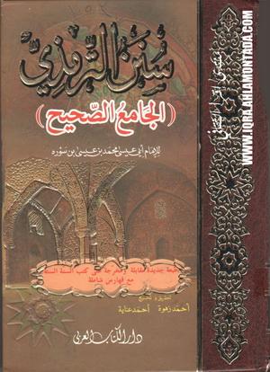 """سنن الترمذي """" الجامع الصحيح """" - للإمام أبي عيسى محمد بن عيسى بن سوره 74210"""