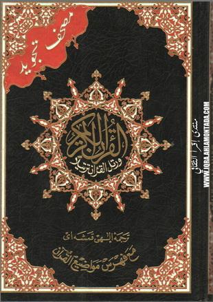 مصحف تجويد - ترجمه إلهى قمشه اى  74410
