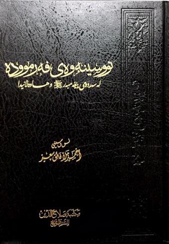 نووسینهوهی فهرمووده له سهردهمی پێغهمبهر صلی الله علیه وسلم و هاوهڵاندا نووسینی أحمد ملا فائق سعید 74414