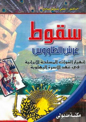 سقوط عرش الطاووس تأليف الدكتور حقي شفيق صالح 74513