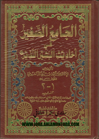 الجامع الصغير في أحاديث البشير النذير - الإمام جلال الدين بن أبي بكر السيوطي 74611