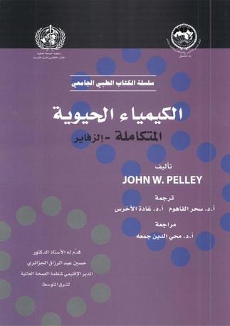 الكیمیاء الحیویة - جون  و . بيلي  74613
