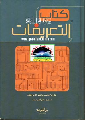 كتاب التعریفات - علي بن محمد بن علي الجرجاني  74711