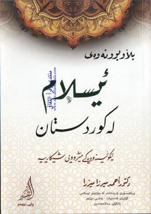 بڵاوبوونهوهی ئیسلام له كوردستان - د. أحمد میرزا میرزا 74712