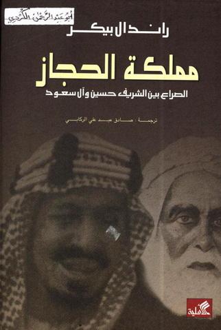 مملكة الحجاز الصراع بين الشريف حسين وآل سعود تأليف راندال بيكر  74714