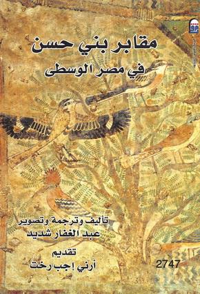 2747 مقابر بني حسن في مصر الوسطى تأليف عبدالغفار شديد  74715