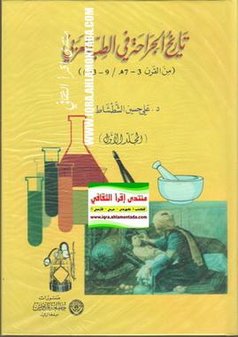 تاريخ الجراحة في الطب العربي - د. علي حسين الشطشاط 74810