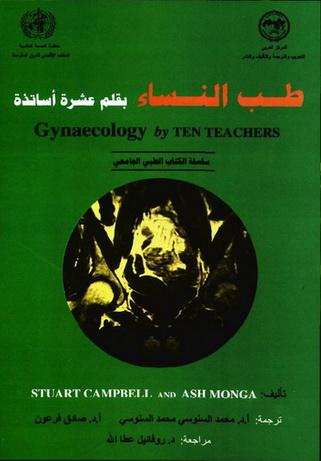 طب النساء - عشرة أساتذة  74811