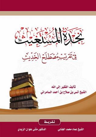 نجدة المستغيث في تقريب مصطلح الحديث تأليف الشيخ انس بن صلاح بن أحمد السامرائي  74816