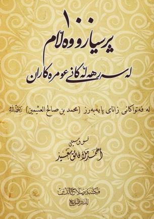 پرسیارو وهڵام لهسهر ههڵهكانی عومرهكاران نووسینی أحمد ملا فائق سعید 74914