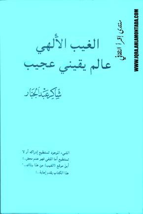 الغيب الالهي عالم يقيني عجيب - شاكر عبدالجبار 75010