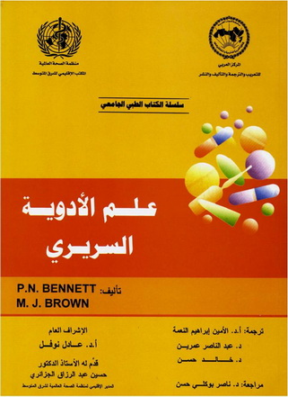 علم الأدوية  السريري  - ب.ن. بينيت و م.ج. براون  75012