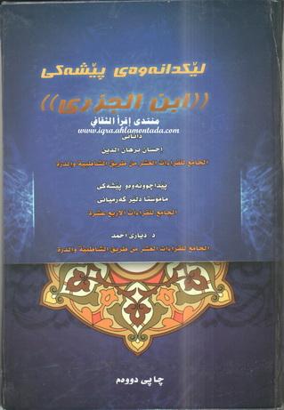 """لێکدانەوەی پیشەکی """" ابن الجزری """" دانانی إحسان برهان الدین 75114"""
