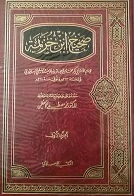 صحيح ابن خزيمة - لإمام الأئمة أبي بكر محمد بن إسحاق بن خزيمة السلمي النيسابوري  75210