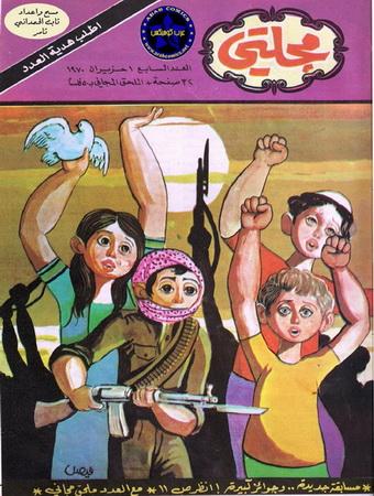 مجلـــــــــــــتي - وزارة الثقافة والأعلام بغداد 75213