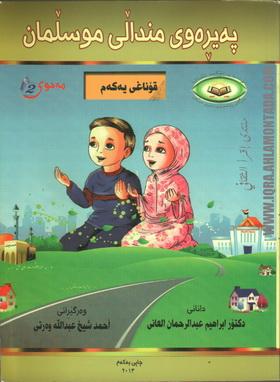 پهیڕهوی منداڵی موسڵمان - د. إبراهیم عبدالرحمن العانی 75310