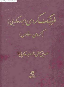 فرهنگ كردی ( بورهكهیی ) - صدیق صفی زاده بورهكهیی 75410