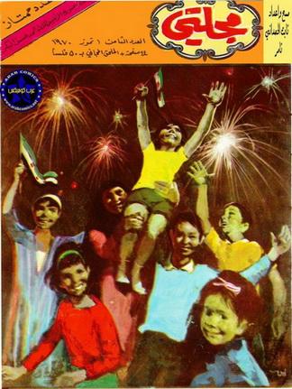 مجلـــــــــــــتي - وزارة الثقافة والأعلام بغداد 75412