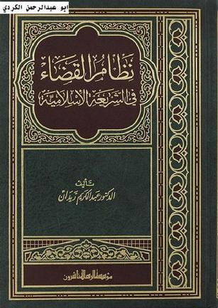 نظام القضاء في الشريعة الإسلامية تأليف الدكتور عبدالكريم زيدان  75714