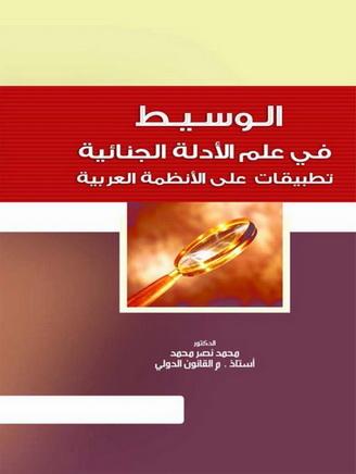 الوسيط في علم الأدلة الجنائية - د. محمد نصر محمد 75811