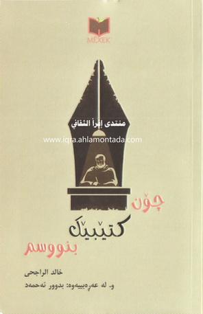 چۆن كتێبێك بنووسم نووسهر خالد الراجحی  76114