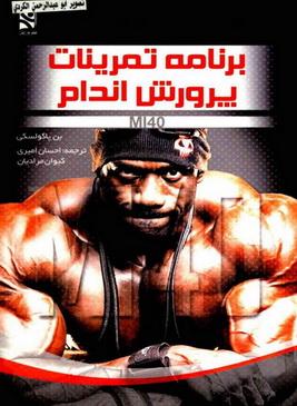 برنامه تمرینات پرورش اندام - بن پاكولسكی 76210