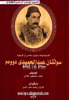 سوڵتان عبدالحمیدی دووهم - محمد مصطفی الهلالی 76211
