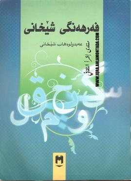 فهرههنگی شێخانی - عبدالوهاب شێخانی  76410