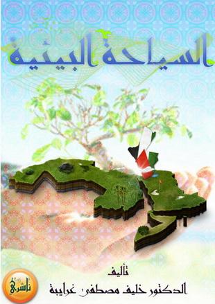 السياحة البيئية -د.خليف مصطفى غرايبة 76413