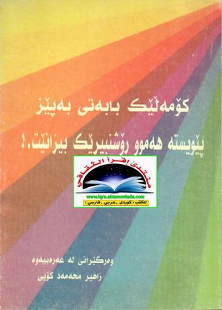 كۆمهڵێك بابهتی بهپێز  - و: زاهر محمد كۆیی 76512