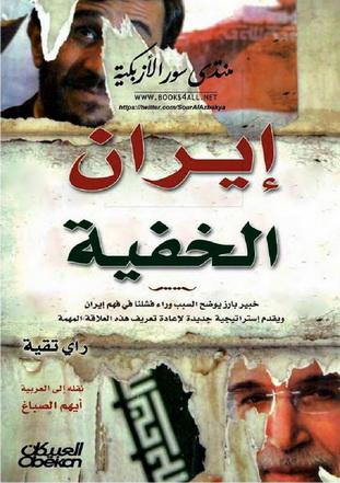 إيران الخفية تأليف راي تقية  76514